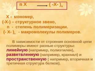n X ( -X- )n Х – мономер, (-Х-) – структурное звено, n - степень полимеризац