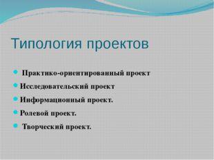 Типология проектов Практико-ориентированный проект Исследовательский проект И
