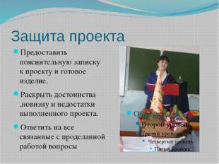 Защита проекта Предоставить пояснительную записку к проекту и готовое изделие