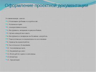 Оформление проектной документации В пояснительную записку: 1.Обоснование проб