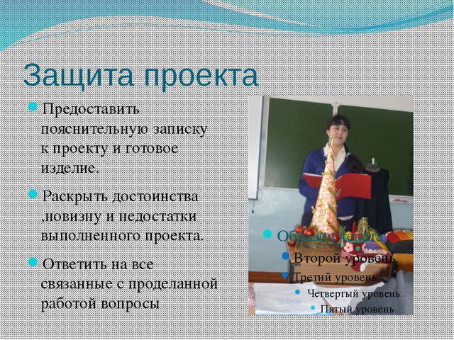 Защита проекта Предоставить пояснительную записку к проекту и готовое изделие...