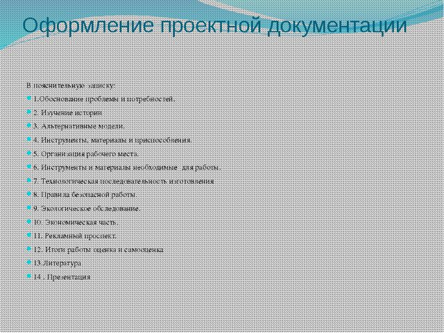 Оформление проектной документации В пояснительную записку: 1.Обоснование проб...