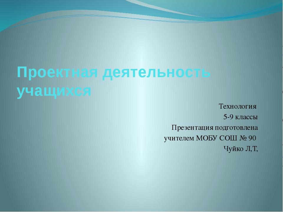 Проектная деятельность учащихся Технология 5-9 классы Презентация подготовлен...