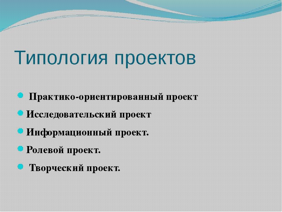 Типология проектов Практико-ориентированный проект Исследовательский проект И...