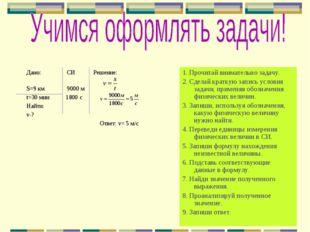 Дано: СИ Решение: S=9 км 9000 м t=30 мин 1800 с Найти: v-? Ответ: v= 5 м/с 1.