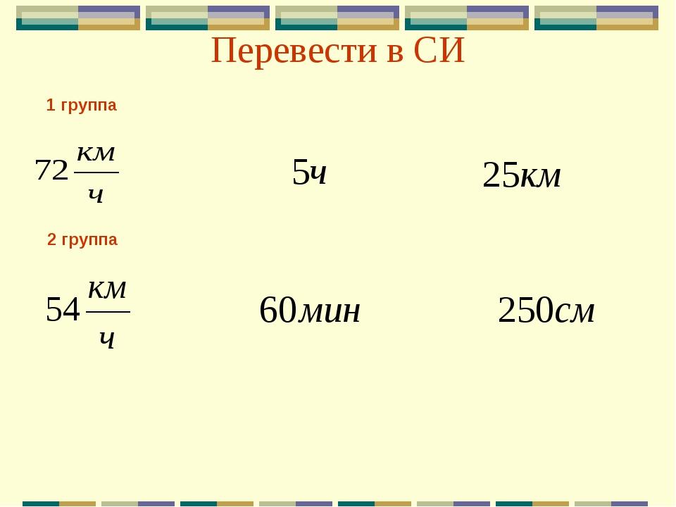 Перевести в СИ 1 группа 2 группа