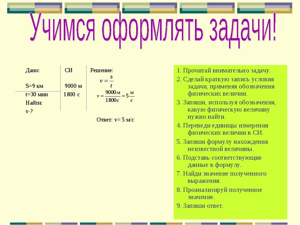 Дано: СИ Решение: S=9 км 9000 м t=30 мин 1800 с Найти: v-? Ответ: v= 5 м/с 1....