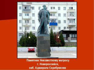 Памятник Неизвестному матросу г. Новороссийск, наб. Адмирала Серебрякова