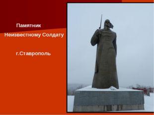 Памятник Неизвестному Солдату г.Ставрополь