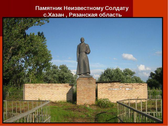 Памятник Неизвестному Солдату с.Хазан , Рязанская область