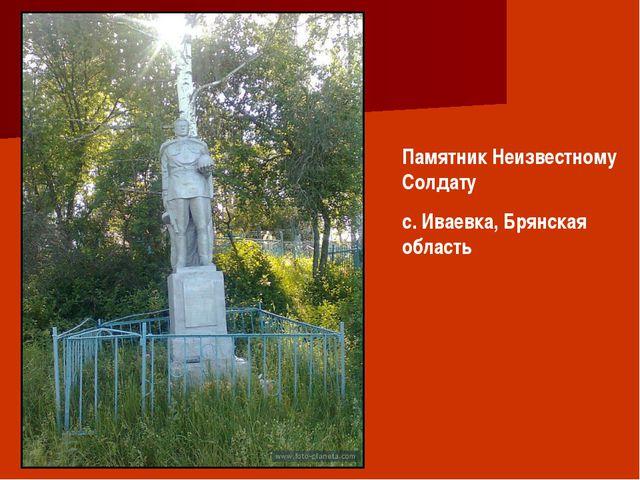 Памятник Неизвестному Солдату с. Иваевка, Брянская область