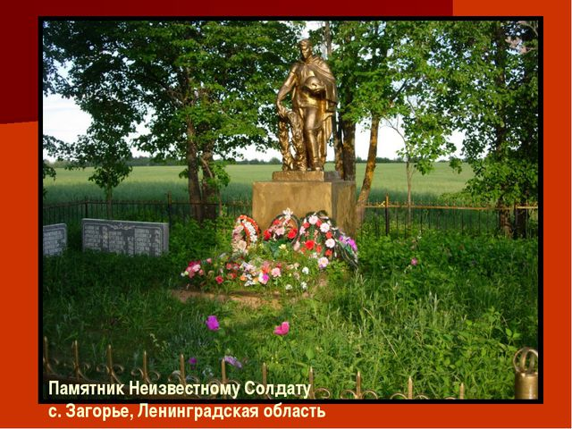 Памятник Неизвестному Солдату с. Загорье, Ленинградская область