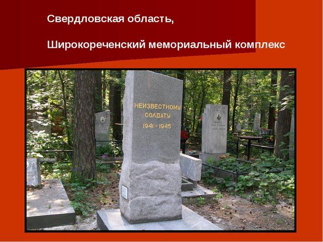 Свердловская область, Широкореченский мемориальный комплекс