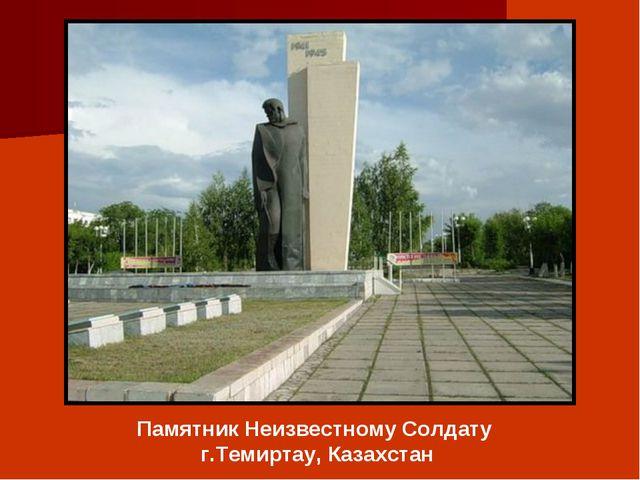 Памятник Неизвестному Солдату г.Темиртау, Казахстан