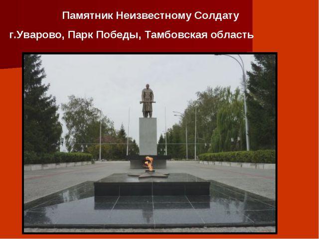 Памятник Неизвестному Солдату г.Уварово, Парк Победы, Тамбовская область