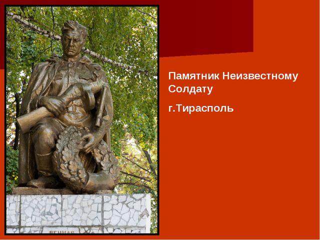 Памятник Неизвестному Солдату г.Тирасполь