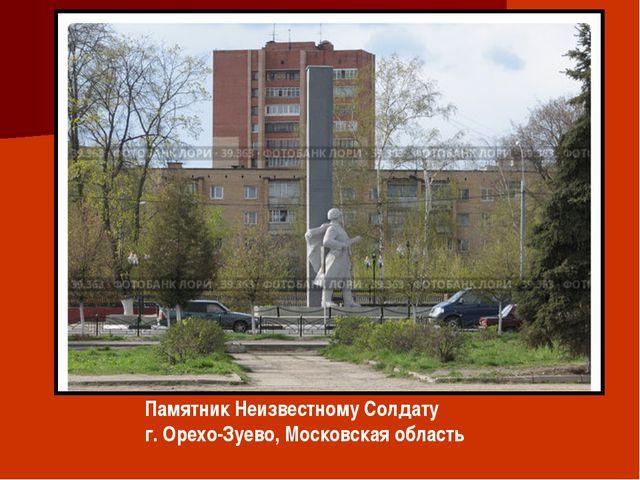 Памятник Неизвестному Солдату г. Орехо-Зуево, Московская область