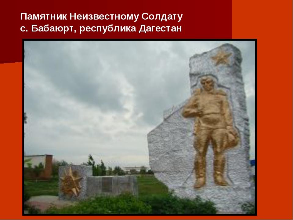 Памятник Неизвестному Солдату с. Бабаюрт, республика Дагестан