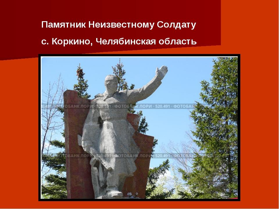 Памятник Неизвестному Солдату с. Коркино, Челябинская область