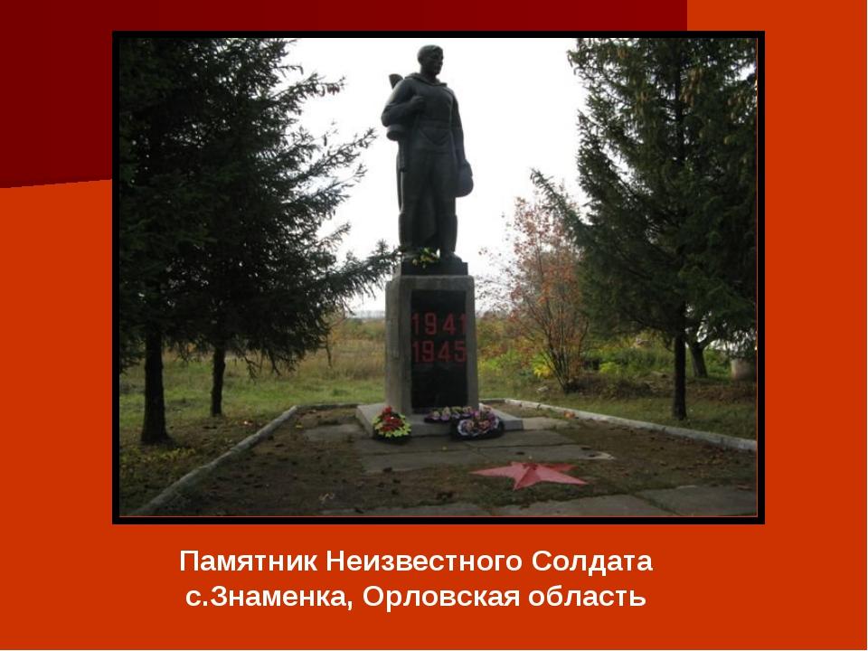 Памятник Неизвестного Солдата с.Знаменка, Орловская область