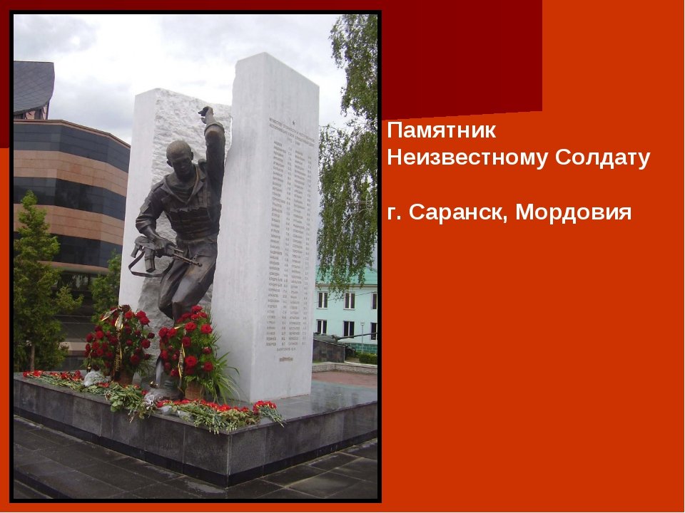 Памятник Неизвестному Солдату г. Саранск, Мордовия