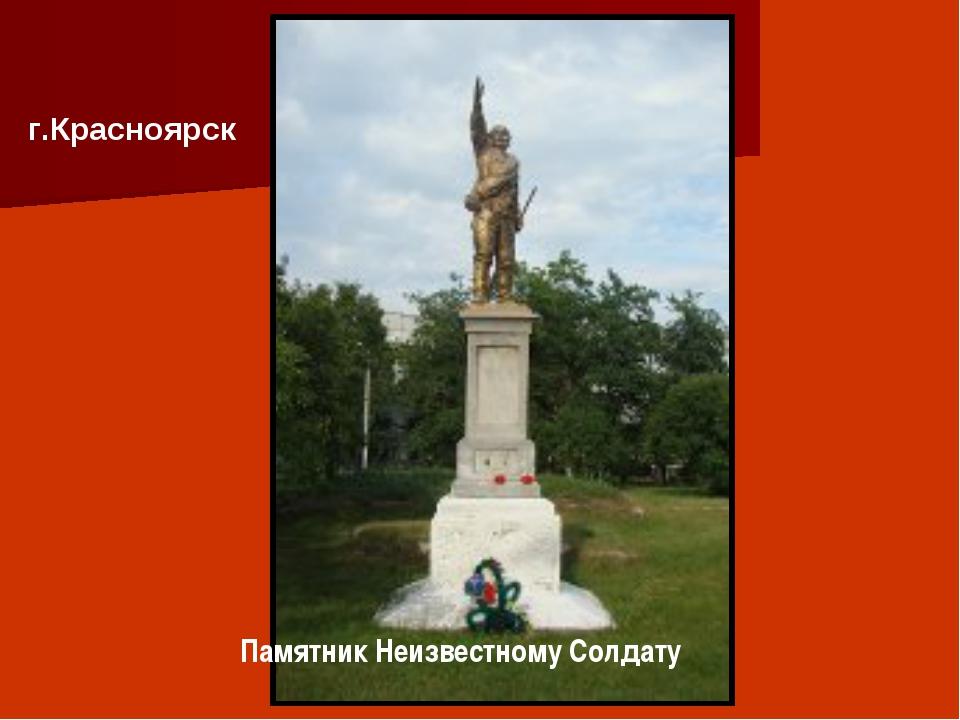 г.Красноярск Памятник Неизвестному Солдату