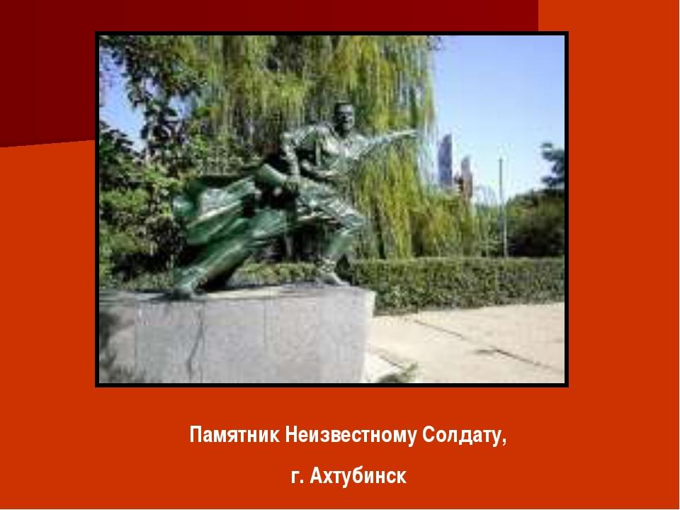 Памятник Неизвестному Солдату, г. Ахтубинск