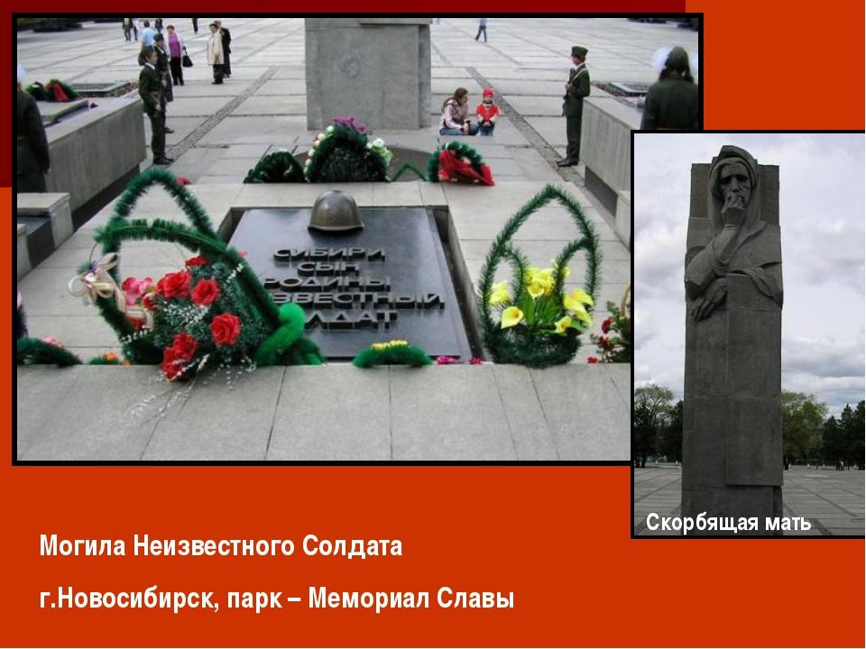 Могила Неизвестного Солдата г.Новосибирск, парк – Мемориал Славы Скорбящая мать