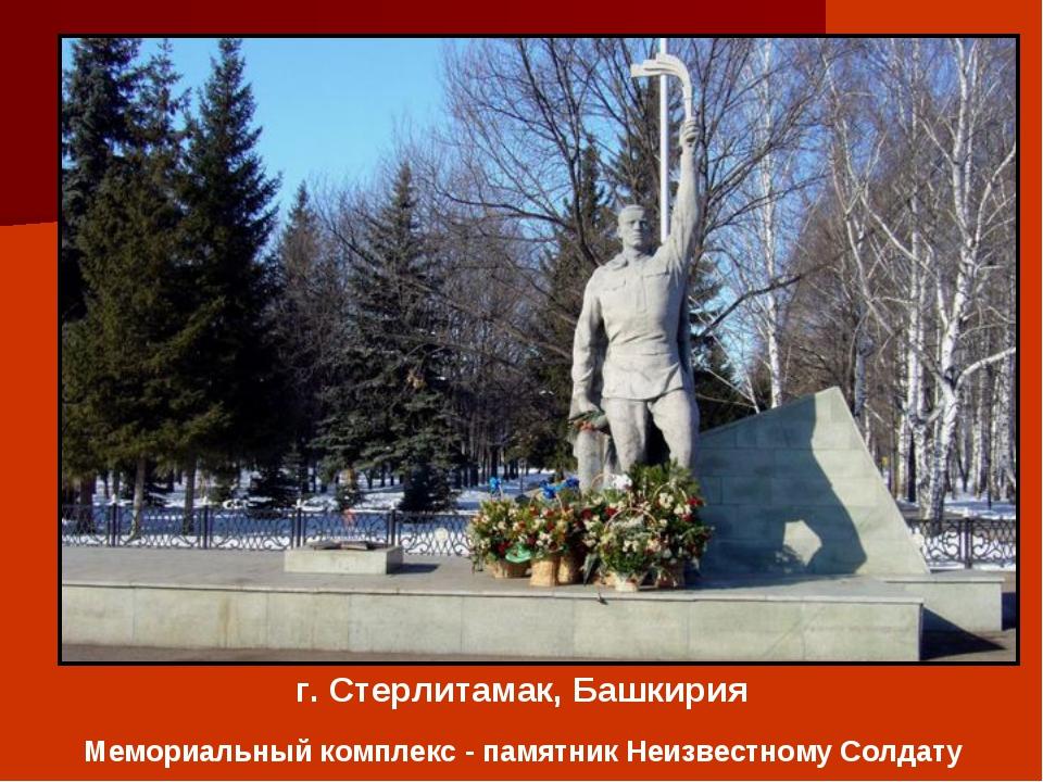 г. Стерлитамак, Башкирия Мемориальный комплекс - памятник Неизвестному Солдату