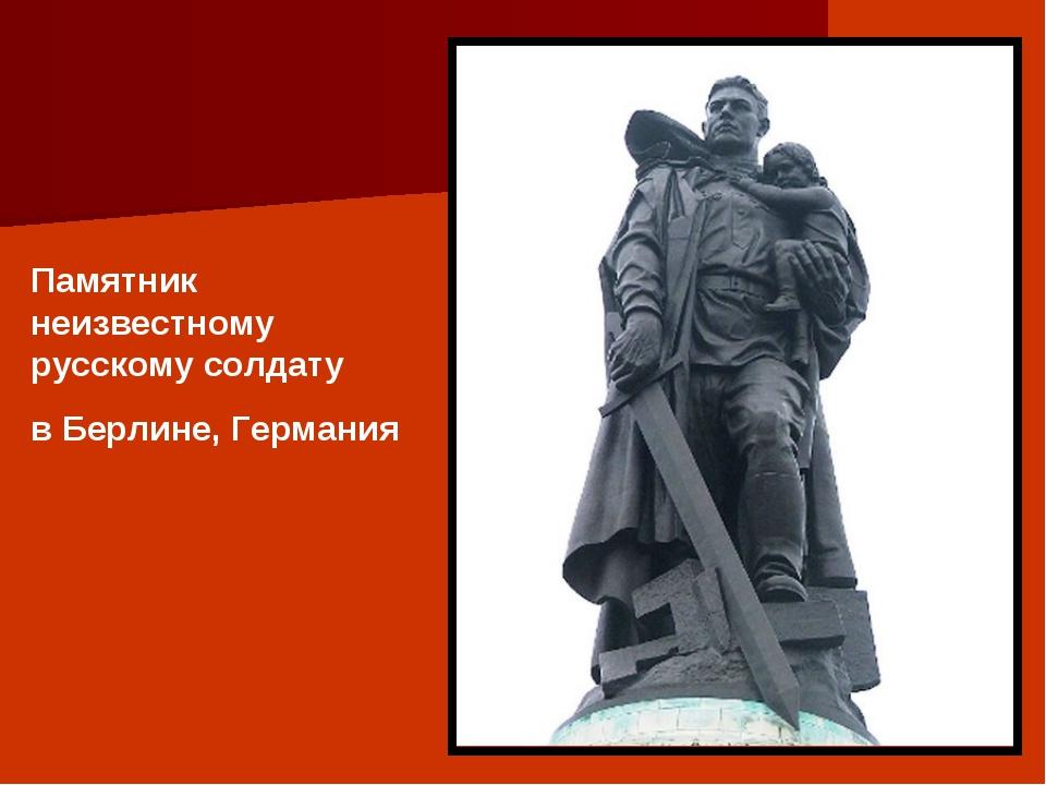 Памятник неизвестному русскому солдату в Берлине, Германия