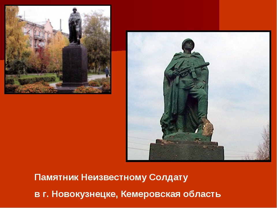 Памятник Неизвестному Солдату в г. Новокузнецке, Кемеровская область
