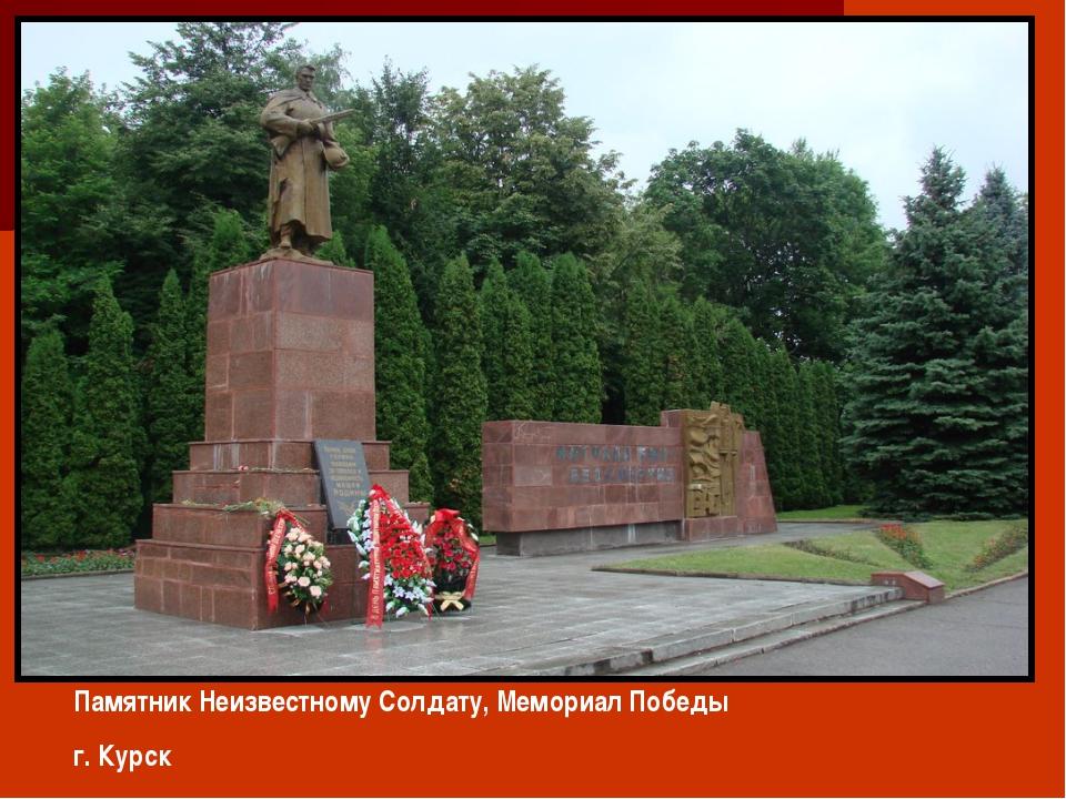 Памятник Неизвестному Солдату, Мемориал Победы г. Курск