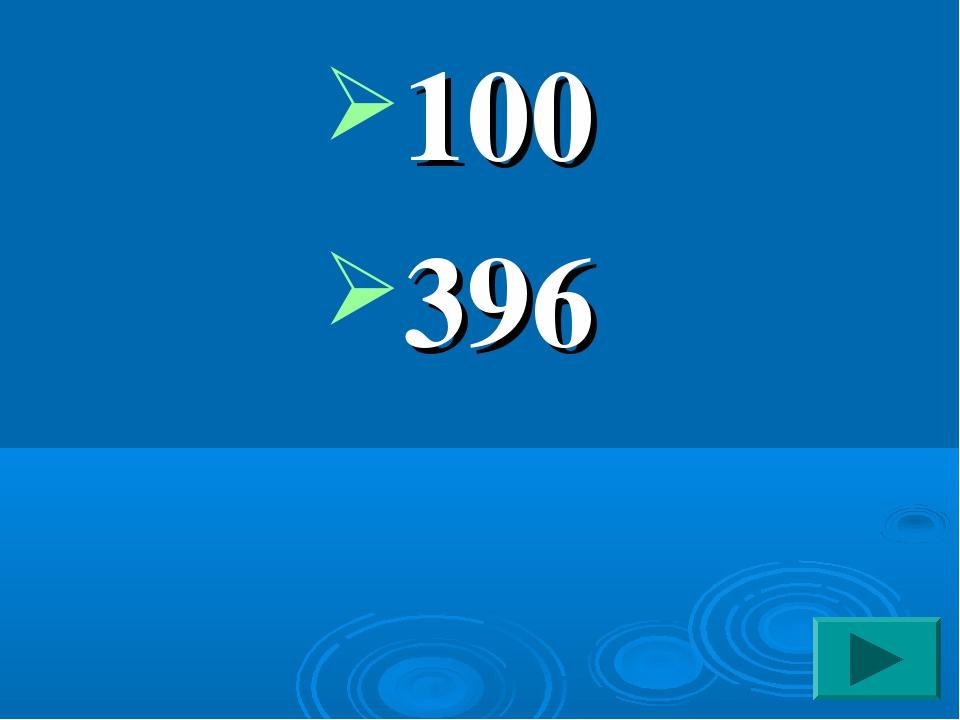 100 396