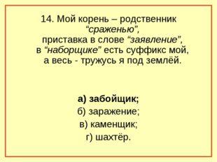 """14. Мой корень – родственник """"сраженью"""", приставка в слове """"заявление"""", в """"на"""