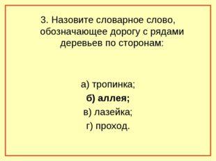 3. Назовите словарное слово, обозначающее дорогу с рядами деревьев по сторона