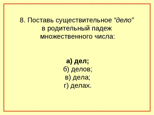 """8. Поставь существительное """"дело"""" в родительный падеж множественного числа: а..."""