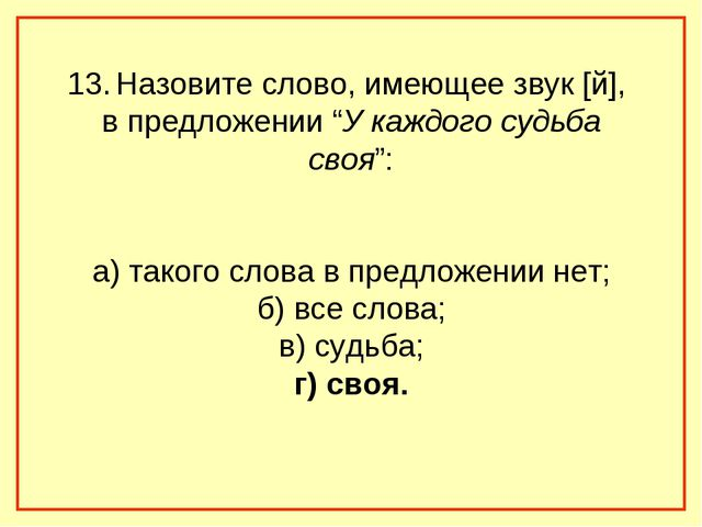 """13. Назовите слово, имеющее звук [й], в предложении """"У каждого судьба своя"""":..."""