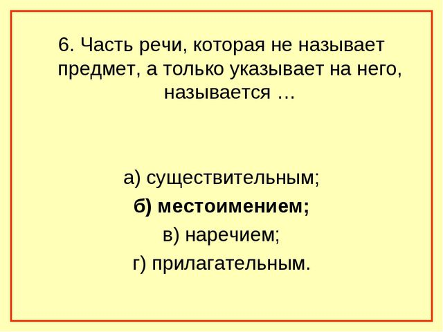 6. Часть речи, которая не называет предмет, а только указывает на него, назыв...