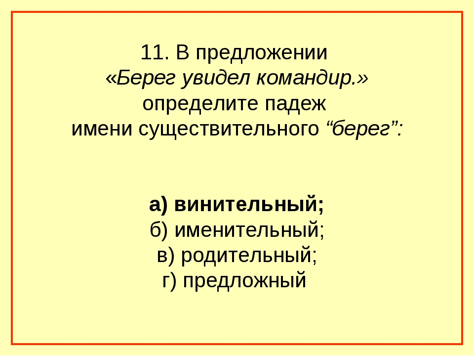 11. В предложении «Берег увидел командир.» определите падеж имени существител...