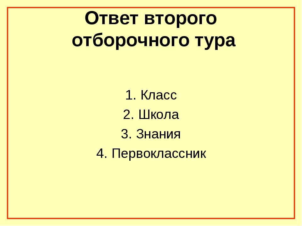 Ответ второго отборочного тура 1. Класс 2. Школа 3. Знания 4. Первоклассник