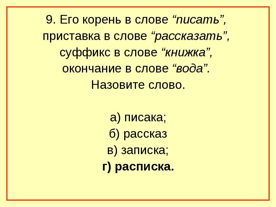 """9. Его корень в слове """"писать"""", приставка в слове """"рассказать"""", суффикс в сло..."""