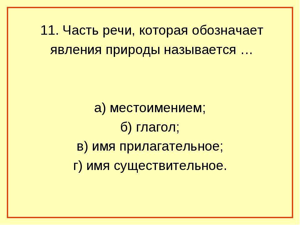 11. Часть речи, которая обозначает явления природы называется … а) местоимен...