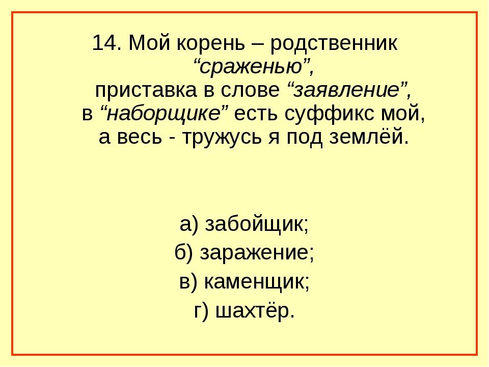 """14. Мой корень – родственник """"сраженью"""", приставка в слове """"заявление"""", в """"на..."""