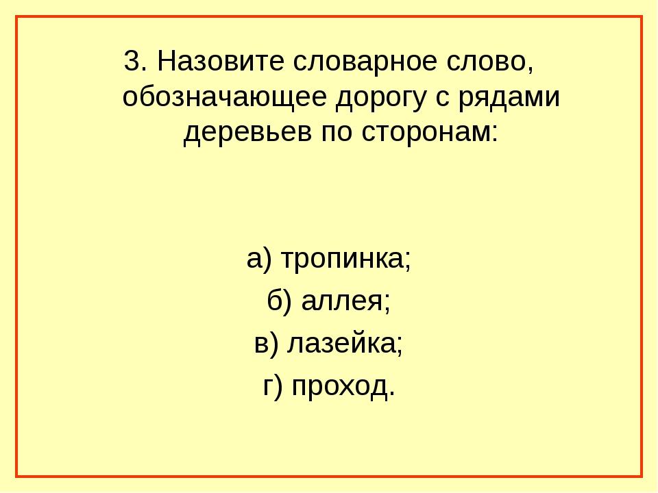 3. Назовите словарное слово, обозначающее дорогу с рядами деревьев по сторона...