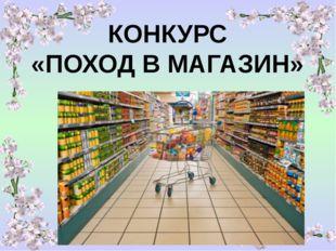 КОНКУРС «ПОХОД В МАГАЗИН»