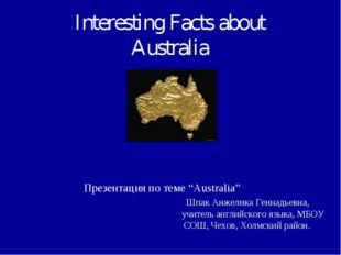 "Interesting Facts about Australia Презентация по теме ""Australia"" 	 					Шпак"