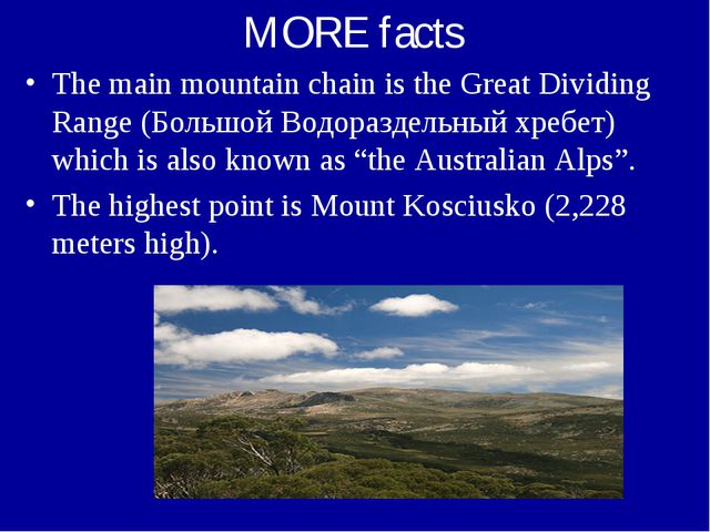 MORE facts The main mountain chain is the Great Dividing Range (Большой Водор...