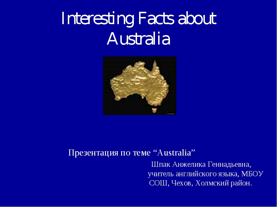 "Interesting Facts about Australia Презентация по теме ""Australia"" 	 					Шпак..."
