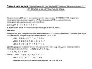 Пятый тип задач определение последовательности аминокислот по таблице генетич