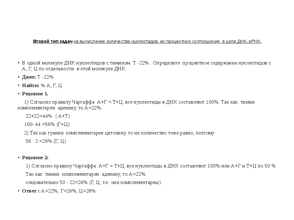 Второй тип задач на вычисление количества нуклеотидов, их процентное соотнош...